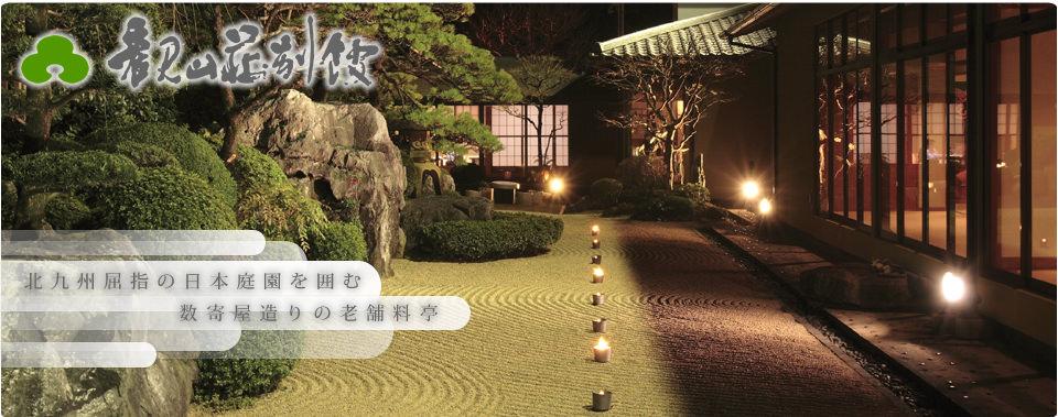 観山荘別館