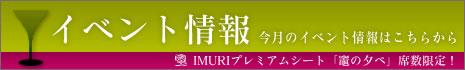 福岡のレストランIMURIでは、毎月「竈の夕べ」などのイベントを開催しております。
