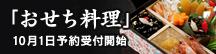 福岡料亭のおせち2016受付開始