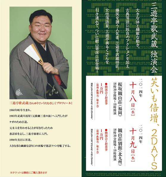 三遊亭歌武蔵の画像 p1_30