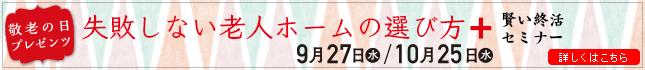 終活セミナー2017