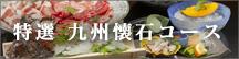 特選九州懐石コース