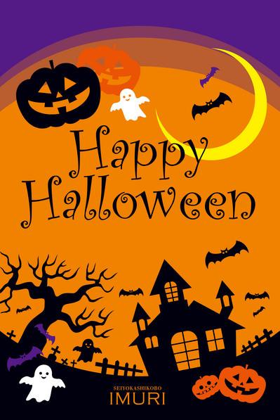 imuri-halloween-image.jpg