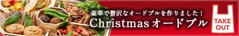 クリスマスオードブル