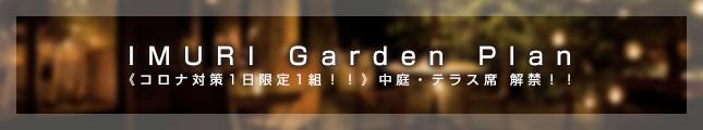 ガーデンプラン