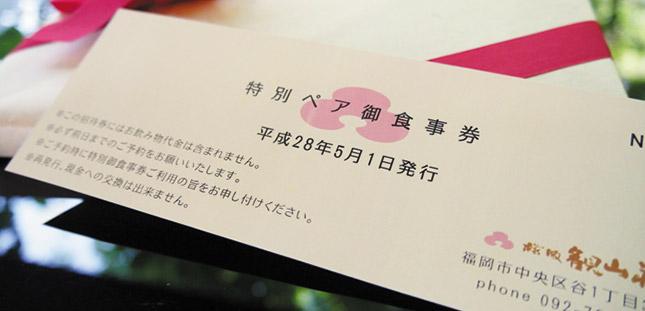 桜坂観山荘のお食事券を贈り物に
