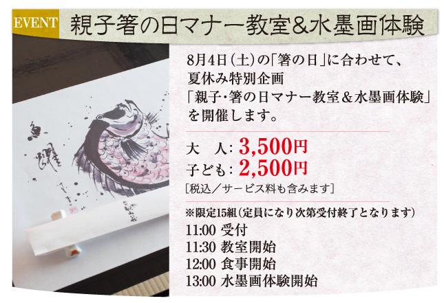 箸の日マナー&水墨画体験