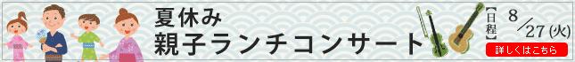 夏休み親子ランチコンサート