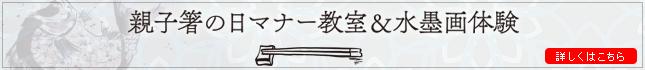 箸の日親子マナー教室&水墨画体験会