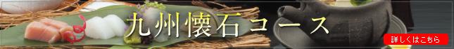 九州懐石コース